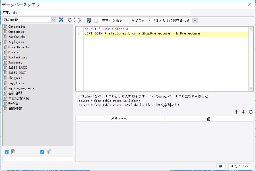 SQL文のGUI