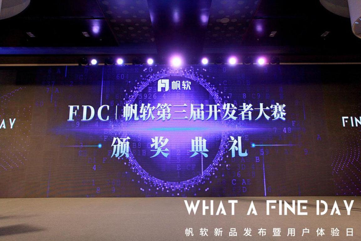 2018年帆軟新品發布暨用戶體驗日(北京站)