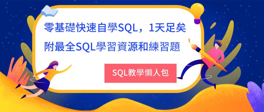 SQL教學懶人包:零基礎快速自學SQL,1天足矣—附最全SQL學習資源和練習題懶人包下載