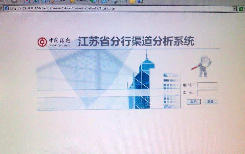報表分析系統登錄頁面